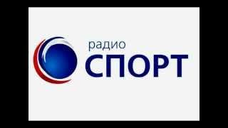 Радио Спорт.fm: интервью с Рубеном Шумеевым