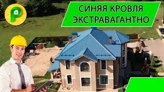 Строительство двухэтажного дома, с кровлей, из натуральной черепицы, с пристройками | РЕМСТРОЙСЕРВИС