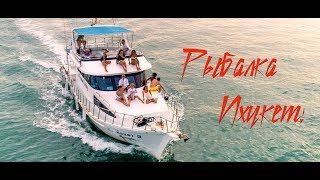 Рыбалка на Пхукете. Купить т.0618062908 Дима (вацап +669 7181 2464)