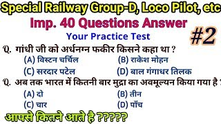 Railway Group-D Practice Set-2 Most Imp Questions Answer RRB Gk for Loco Pilot, ssc, up police