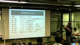 SIG-AI 人工知能のための哲学塾 第壱夜「フッサールの現象学」