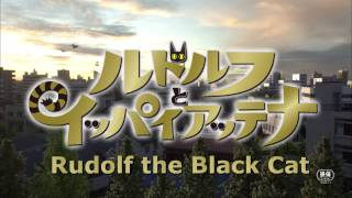Rudolf the Black Cat  (Eng Sub)