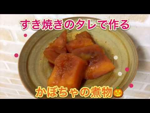 すき焼きのタレで作る『かぼちゃの煮物』