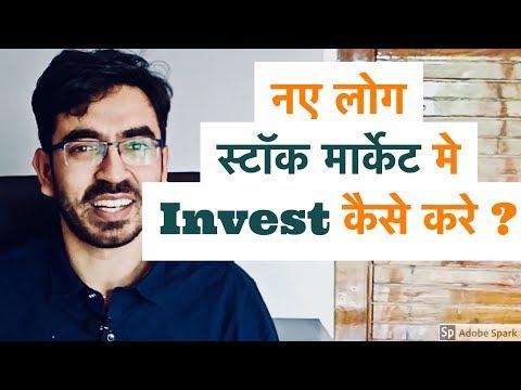 नए लोग स्टॉक मार्किट में Invest कैसे करे ? | Stock Market For Beginners