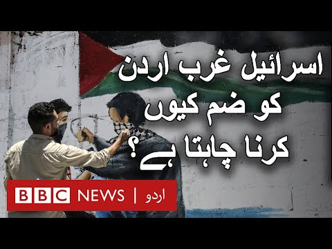 Why Does Israel Want To Annex The West Bank? - BBC URDU