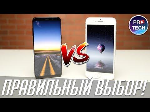 Что лучше - IPhone или Android (Samsung Galaxy)? | ProTech