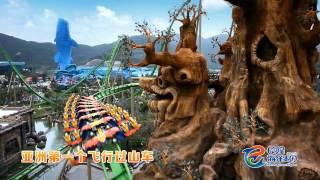 【珠海長隆海洋王國】全館介紹影像篇