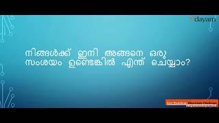 Blue Whale Challenge - ബ്ലൂവെയില് ഗെയിം- എങ്ങനെ കരുതലോടെ ഇരിക്കാം