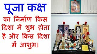 Pooja Room kis disha main banaye पूजा कक्ष किस दिशा में बनाये
