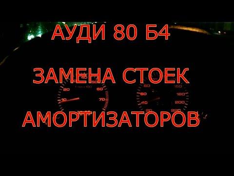 АУДИ 80 Б4 ЗАМЕНА СТОЕК АМОРТИЗАТОРОВ(своими руками)