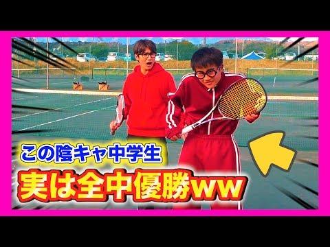 【ソフトテニスドッキリ】もしもオタク少年が全中優勝者だったら。。(soft tennis中学 )