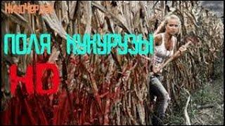 Фильм ужасов Поля кукурузы в HD 2019