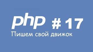 [PHP] Пишем свой движок с полного нуля. Часть 17 (Модуль Каталог файлов #1)