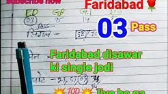 Satta 18Jun    4 Jodi Satta trick    Satta trick    gali leak Jodi / Faridabad trick   disawar trick