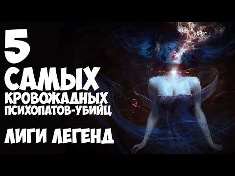 видео: {lol} 5 САМЫХ кровожадных Психопатов-Убийц Лиги Легенд