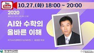 [Live] 제12회 블렌디드 대구수학페스티벌 수학 대…