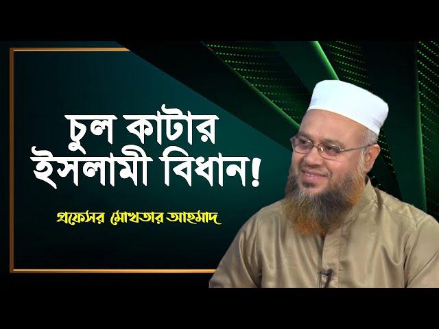 চুল কাটার ইসলামী বিধান কি? | ইসলামী প্রশ্ন ও উত্তর | Bangla Waz | প্রফেসর মোখতার আহমাদ