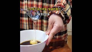 묵은지가 없어도 잘 익은 김장김치 넣고 끓여도 얼큰칼칼…