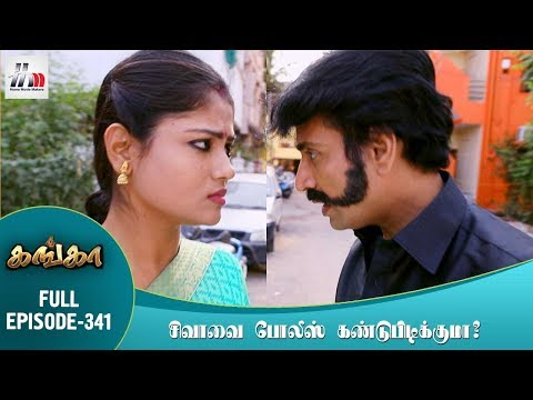 Ganga Tamil Serial | Episode 341 | 13 February 2018 | Ganga Latest Serial | Home Movie Makers
