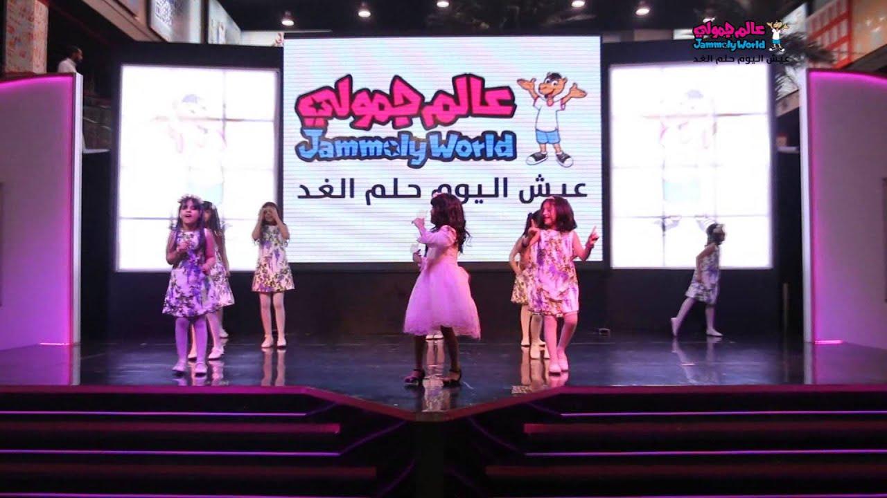 عرض العيد لفرقة جمولي على مسرح عالم جمولي بالرياض - YouTube