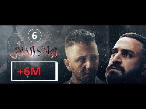 Wlad Hlal  (Algerie) Episode 6