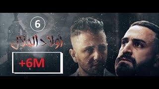 Wlad Hlal - Épisode 06   Ramdan 2019   أولاد الحلال - الحلقة 6 السادسة