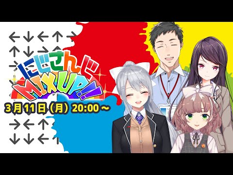【公式番組】にじさんじMIX UP!!【#15】