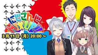 [LIVE] 【公式番組】にじさんじMIX UP!!【#15】
