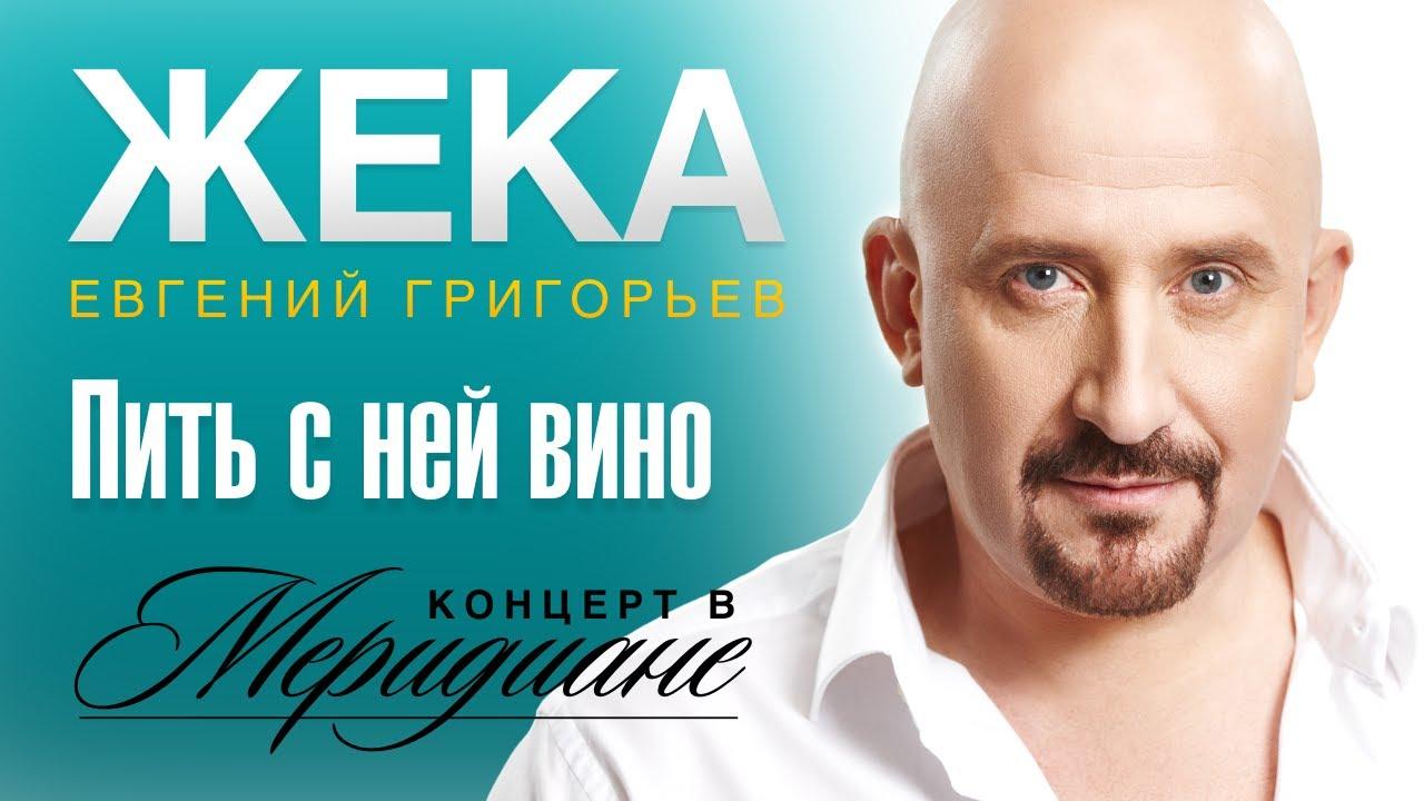 Жека (Евгений Григорьев) — Пить с ней вино (концерт в Меридиане) official video
