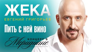 Download Жека (Евгений Григорьев) - Пить с ней вино (концерт в Меридиане) official video Mp3 and Videos