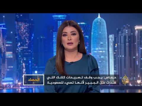 الحصاد- السعودية: حماس إرهابية!  - نشر قبل 2 ساعة