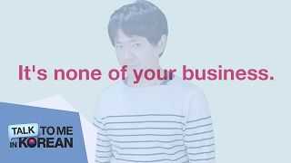 One-Minute Korean: It's none of your business. [TalkToMeInKorean]