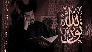 نور الله | الردود الحسيني نزار الدرازي
