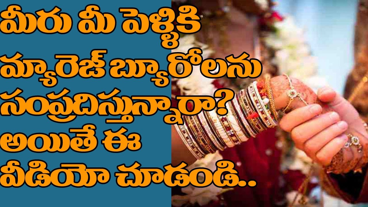 MAFIA MARRIAGE BUREAU HULCHUL IN HYDERABAD | WEDDINGS | FRAUDS | LATEST  VIDEOS | TOP TELUGU TV