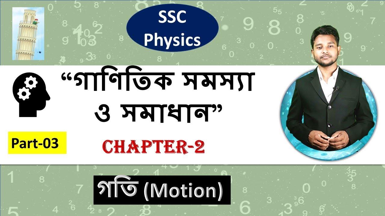 SSC Physics Chapter 2 Motion    গতি     গাণিতিক সমস্যা ও সমাধান-3    পর্ব-০৬