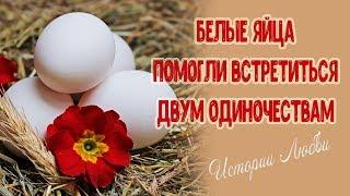 Белые яйца помогли двум одиночествам найти друг друга перед Пасхой. Истории Любви