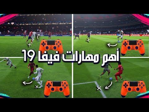 اهم مهـــارات فيفا 19 🔥  تـلاعب بدفاع الخصم لازم تتعلمها !! | FIFA 19