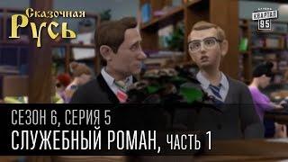 Сказочная Русь, 6 сезон, серия 5   Служебный роман, часть 1   Праздничный корпоратив
