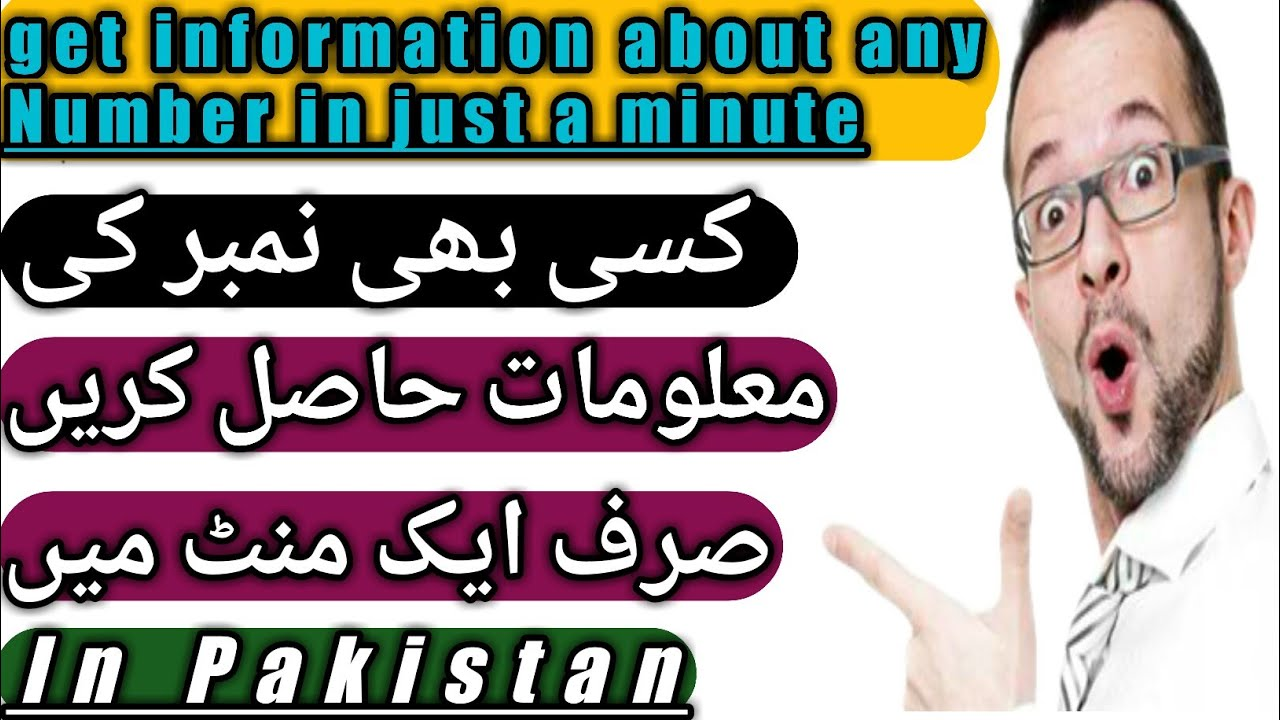 how to track a cell phone in pakistan