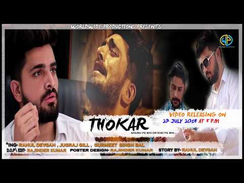 THOKAR  (Latest SHORT FILMS 2018)  RAHUL DEVGAN |Short Movies 2018| WORLDWIDE PRODUCTIONS