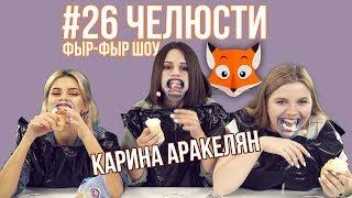 Фыр-Фыр Шоу - #26 ЧЕЛЮСТИ / ЕДИМ НА СКОРОСТЬ / Карина Аракелян, Николетта Шонус и Саша Попкова