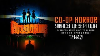 УЖАСЫ ДЕЗЕРТОДА CO-OP • The Blackout Club