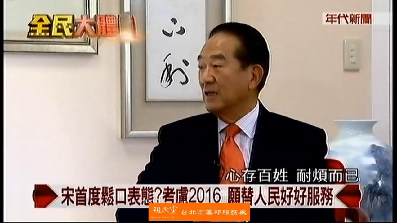 20150307全民大體檢  宋楚瑜主席專訪