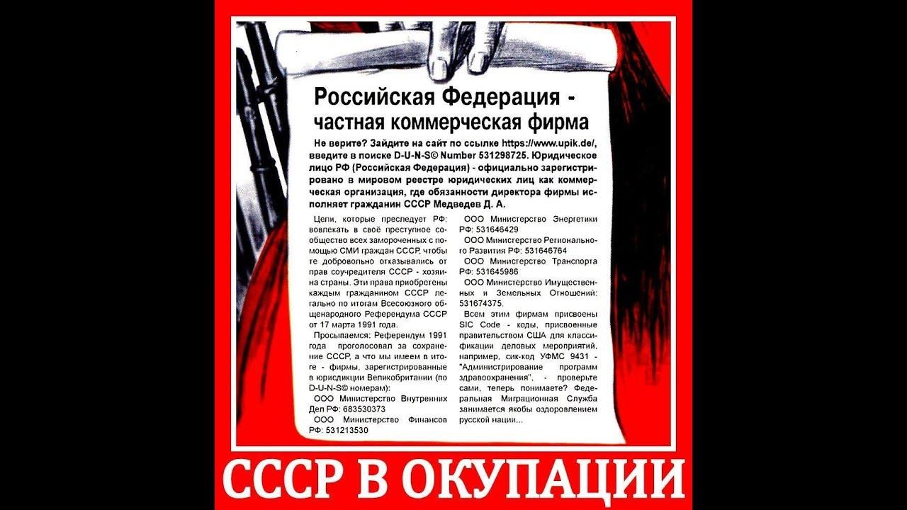 СССР жив, но лживые враждебные СМИ нам внушают, что он распался.