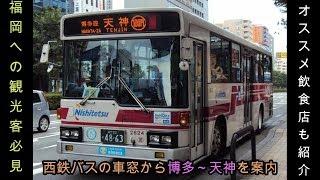 【バス】福岡への観光客必見!西鉄バスの車窓から少しだけ福岡都心を案内します。