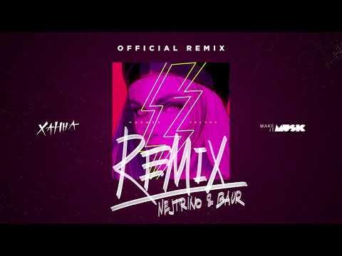 ХАННА - МУЗЫКА ЗВУЧИТ EP REMIXES 01 Nejtrino Baur
