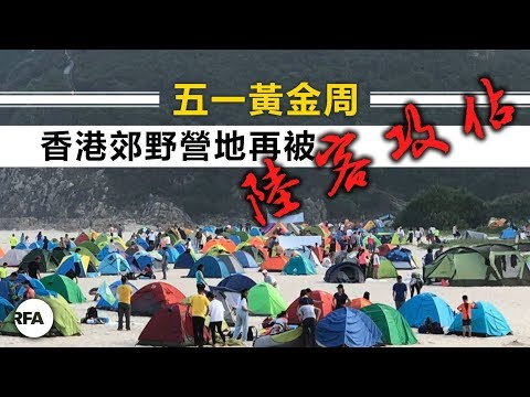 五一黃金周 香港郊野營地再被陸客攻佔