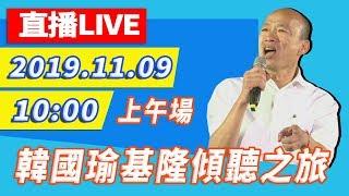 【現場直播】韓國瑜11/9基隆傾聽之旅-上午場