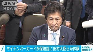 マイナンバーカードの保険証利用 田村大臣が体験(2020年11月3日) - YouTube