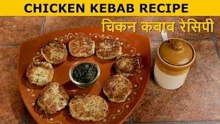 Chicken Kebab Recipe in Hindi | चिकन कबाब रेसिपी | Simple Recipe | Tasty u0026 Tender Chicken Kebab
